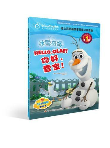 迪士尼英语分级读物第1级:冰雪奇缘 你好,雪宝!