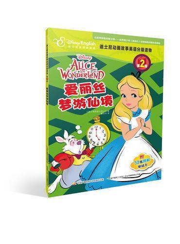 迪士尼英语分级读物第2级:爱丽丝梦游仙境