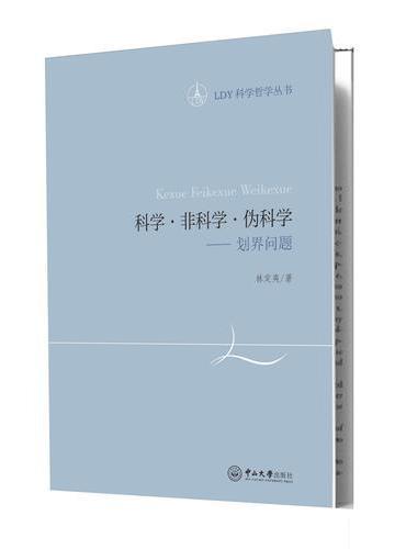 LDY科学哲学丛书-科学·非科学·伪科学:划界问题