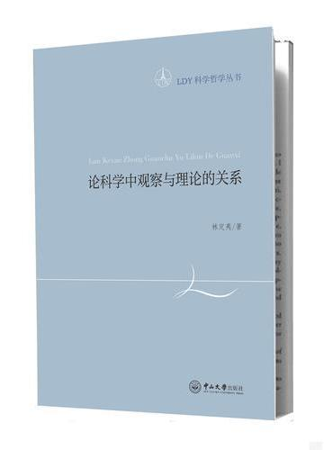 LDY科学哲学丛书-论科学中观察与理论的关系