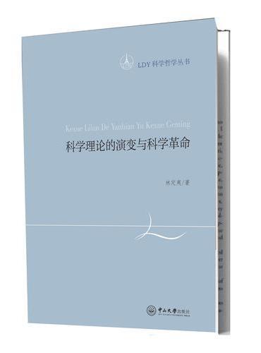 LDY科学哲学丛书-科学理论的演变与科学革命