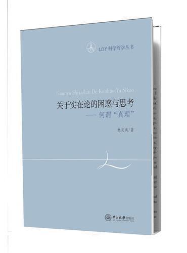 "LDY科学哲学丛书-关于实在论的困惑与思考:何谓""真理"""