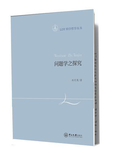 LDY科学哲学丛书-问题学之探究