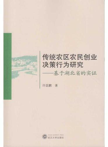 传统农区农民创业决策行为研究:基于湖北省的实证