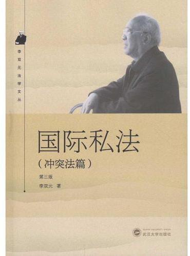 国际私法(冲突法篇)(第三版)