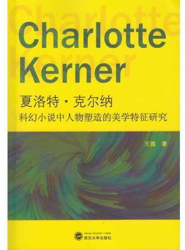 夏洛特﹒克尔纳科幻小说中人物塑造的美学特征研究