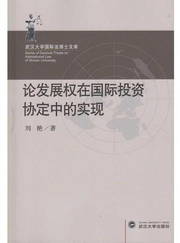 论发展权在国际投资协定中的实现