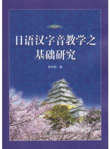 日语汉字音教学之基础研究