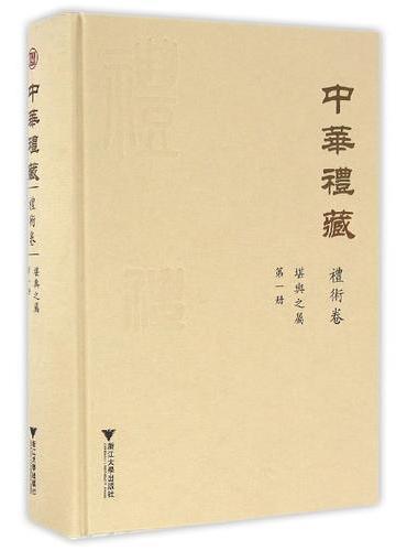 中华礼藏·礼术卷·堪舆之属·第一册