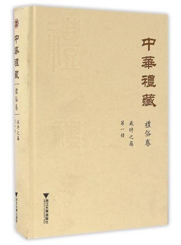 中华礼藏·礼俗卷·岁时之属·第一册