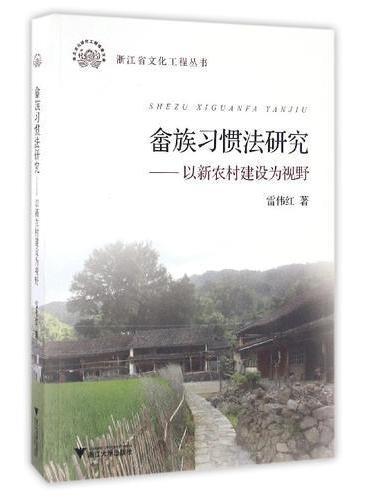 畲族习惯法研究——以新农村建设为视野