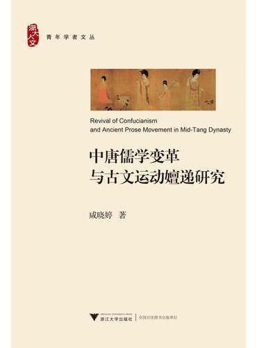 中唐儒学变革与古文运动嬗递研究