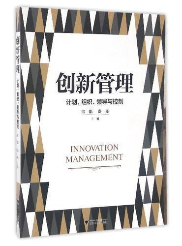 创新管理:计划、组织、领导与控制