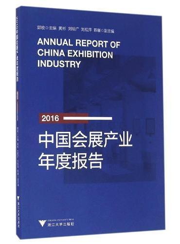 2016中国会展产业年度报告