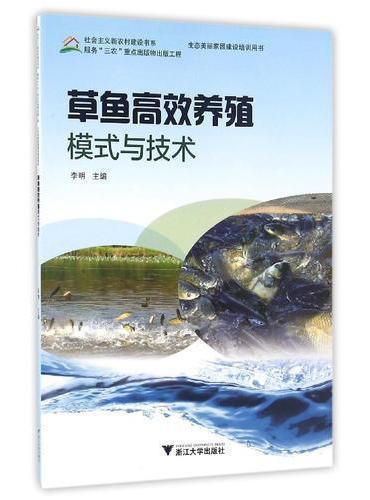草鱼高效养殖模式与技术