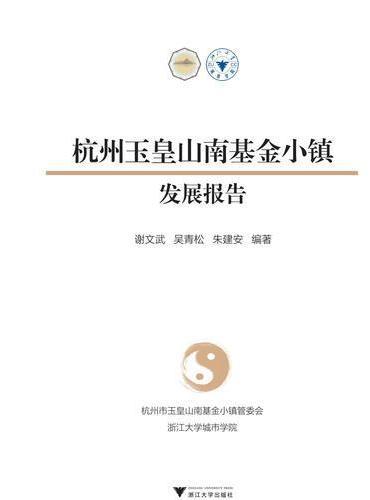 杭州玉皇山南基金小镇发展报告
