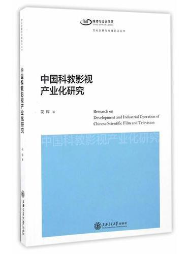 中国科教影视产业化研究