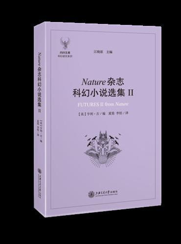Nature杂志科幻小说选集II