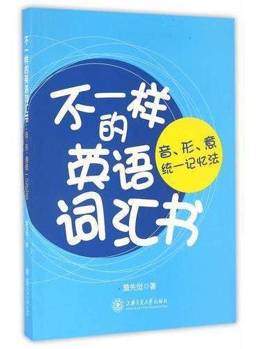 不一样的英语词汇书——音、形、意统一记忆法