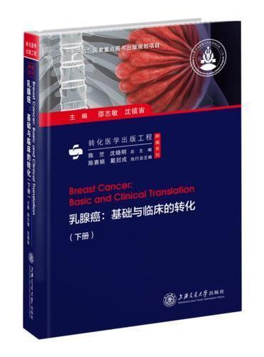乳腺癌:基础与临床的转化(上、下册)