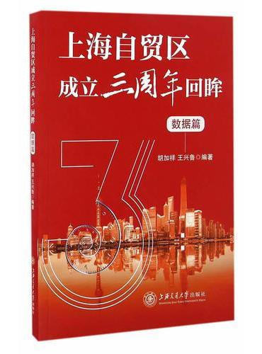 上海自贸区成立三周年回眸(数据篇)