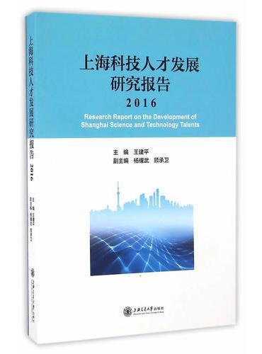 上海科技人才发展研究报告(2016)