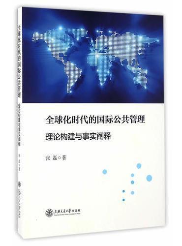 全球化时代的国际公共管理:理论构建与事实阐释
