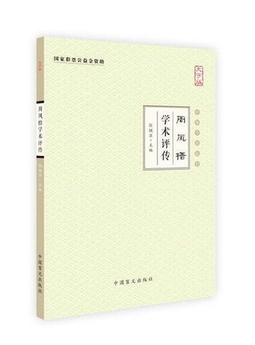 周凤梧学术评传(大字版)