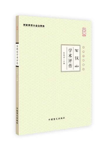 石筱山学术评传(大字版)