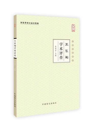 王乐匋学术评传(大字版)