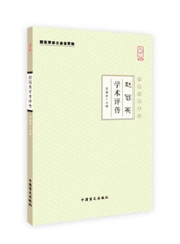 赵冠英学术评传(大字版)