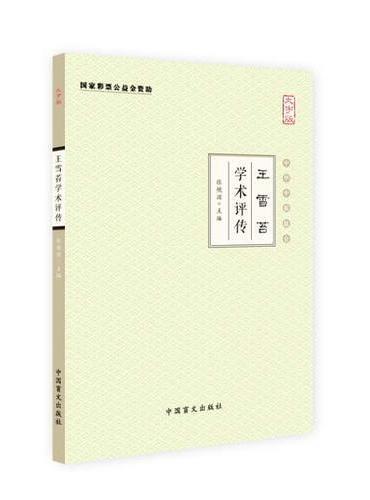 王雪苔学术评传(大字版)