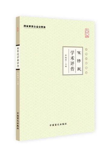 宋祚民学术评传大字版()