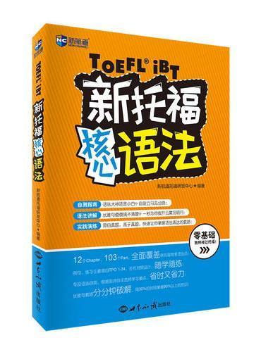 新托福核心语法--新航道英语学习丛书