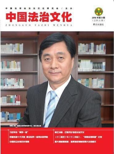 中国法治文化(2016年第9辑)