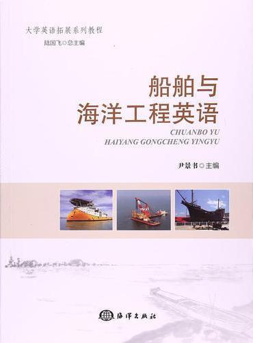 船舶与海洋工程英语
