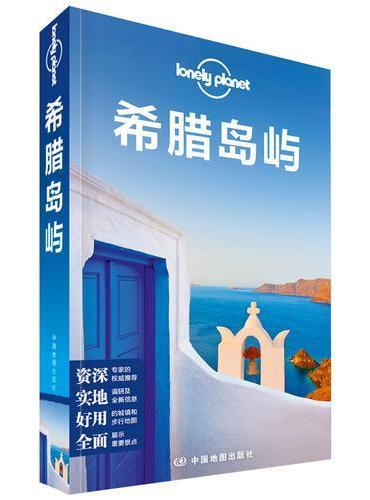 孤独星球Lonely Planet国际指南系列:希腊岛屿