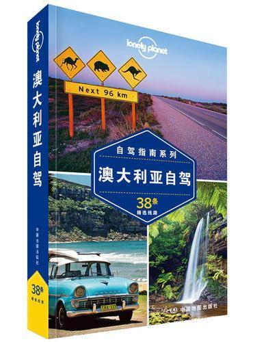 孤独星球Lonely Planet自驾指南系列:澳大利亚自驾