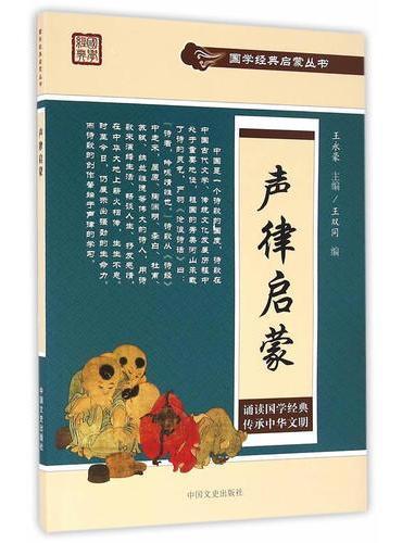 声律启蒙(国学经典启蒙丛书)