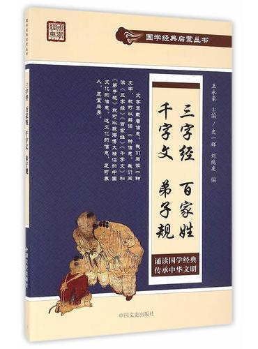 三字经·百家姓·千字文·弟子规(国学经典启蒙丛书)