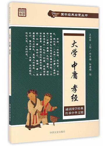 大学·中庸·孝经(国学经典启蒙丛书)