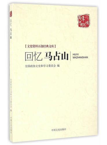 回忆马占山(文史资料百部经典文库)