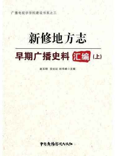 新修地方志早期广播史料汇编(上、下)