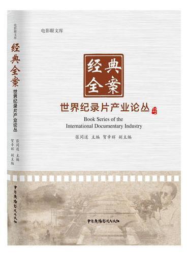 经典全案——世界纪录片产业论丛