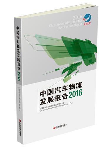 中国汽车物流发展报告(2016)