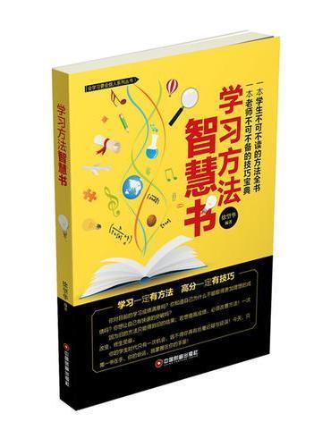 学习方法智慧书