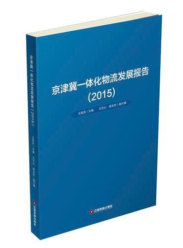 京津冀一体化物流发展报告(2015)