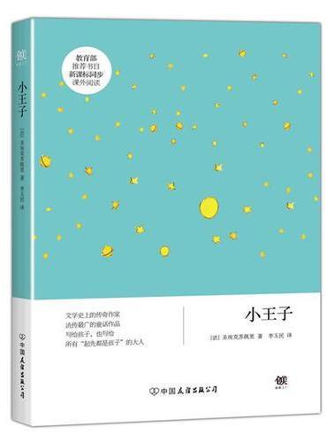 精选童话必读,名家全译本(套装共6册)(小王子+伊索寓言+列那狐的故事+安徒生童话)