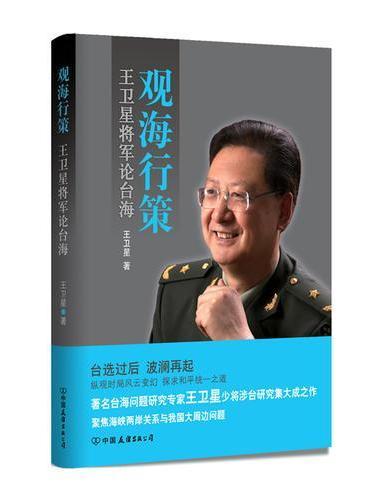 观海行策:王卫星将军论台海