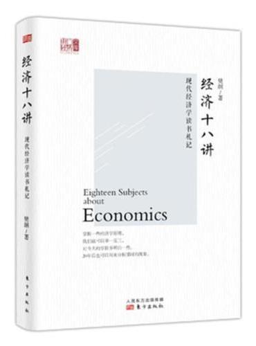 经济十八讲